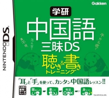 Gakken - Chuugokugo Zanmai DS [Japan] image